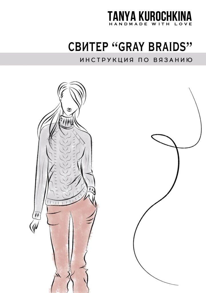 Свитер #tk_grey_braids – Инструкция по вязанию