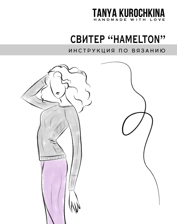 Свитер #tk_hamelton - Инструкция PDF